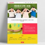 樂信慈善兒童遊戲治療中心網站
